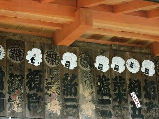More Minobu-kou signboards under the eaves of an old inn