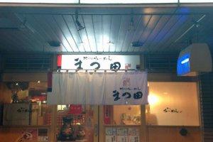 Pintu masuk Matsuda Asahikawa Ramen