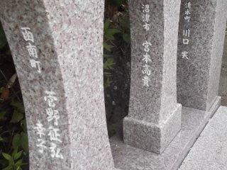 Ukiran kanji pada jembatan yang mungkin adalah nama-nama para penyumbang