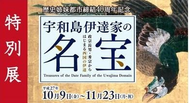 <p>A flyer advertising the exhibit</p>