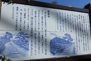 The history of the horse track in the village of Mikawachi
