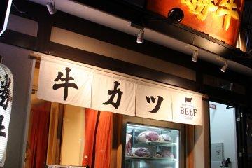 <p>Вход в&nbsp;Киото Кацугю</p>