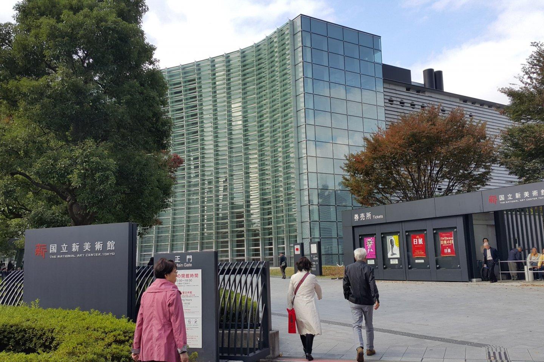 국립 신미술관 입구, 전면이 유리인 현대식 건물이다