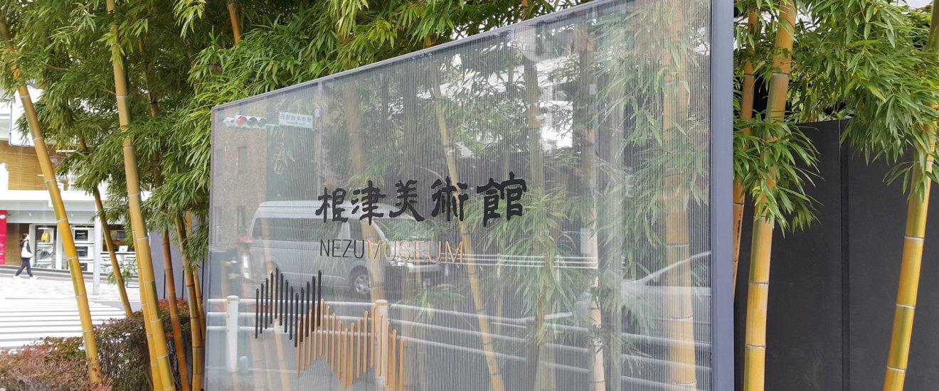 네즈 미술관 입구의 간판.