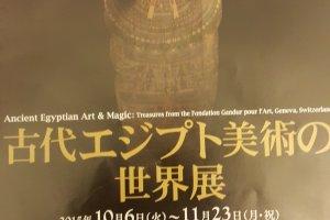 마침 간두르 컬렉션인 이집트 미술품 전시가 있었다.