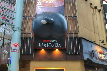 A big black pig butt is on the outside of Ichiniisan