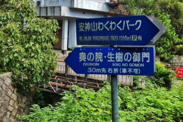 The Road to Oku-no-In