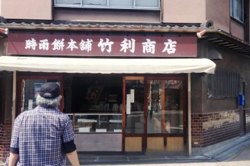 <p>Takeri is an old corner store in Kishiwada (phone 072- 422-2467). Its nostalgic sweet Shigare is a favorite among the film crew of Carnation, at TV drama series set in Kishiwada based on the life of&nbsp;Ayako Koshino, a daughter of a kimono maker who became a fashion designer in the early 20th century.</p>