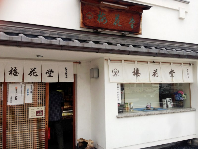 "<p><span style=""line-height: 20.8px;"">The white kura like decor at </span><span style=""line-height: 20.8px;"">Koyamabaikado Store exudes simplicity and delicacy, a theme that is reflected in its sweets.</span></p>"