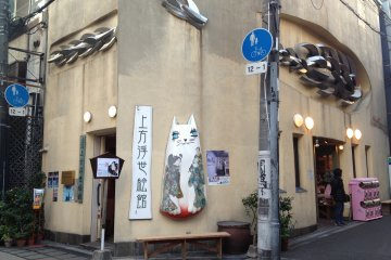 Entrance of the museum, just across the mouth of Hozenji Yokocho and its famous shrine area.