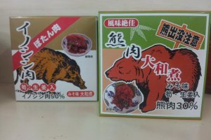 Tinned bear and boar at the souvenir shop