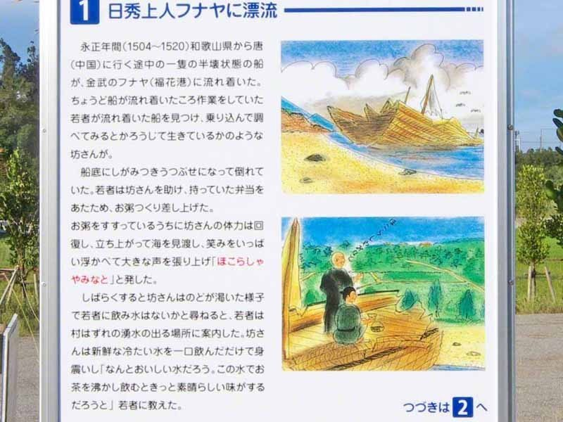 Shipwrecked Buddhist Monk