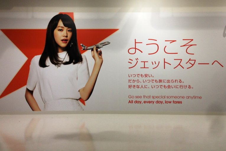Narita to Kyoto by Plane or Train