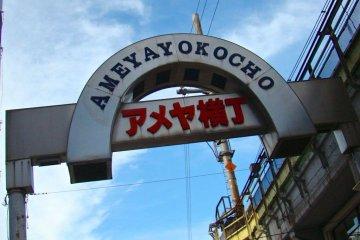 아메요코 타이토구 도쿄