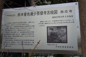 山門前の市の説明板です