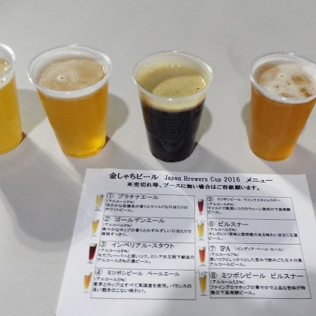 Japan Brewers Cup Festival 2016