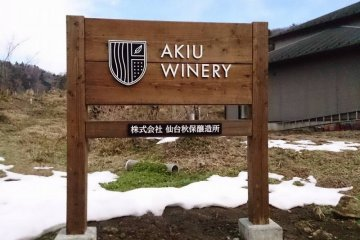 The entrance of the winery