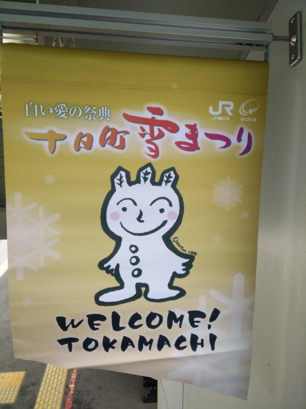 Chào mừng bạn đến với Tokamachi