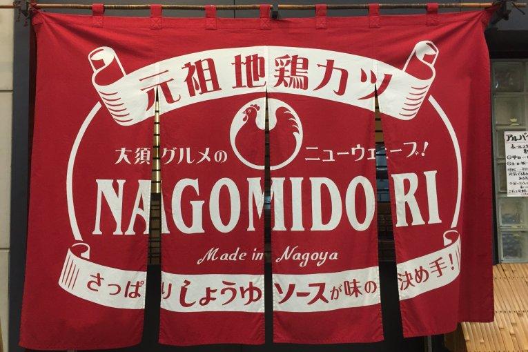 Nagomidori à Nagoya