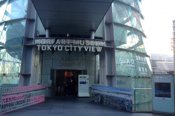 Vista frontal da entrada do Museu de Arte Mori