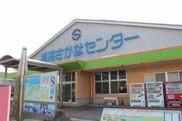 Sakaiminato Fish Centre