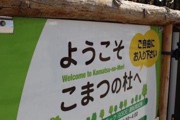 A sign welcoming visitors to Komatsu-no-Mori