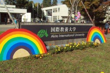 Welcome to Akita International University