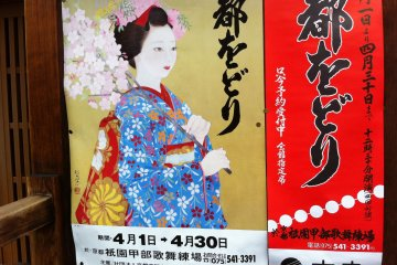The hanami season also coincides with the Miyako odori in Kyoto, where Maiko celebrate the beginning of spring with dance at the theaters of Gion