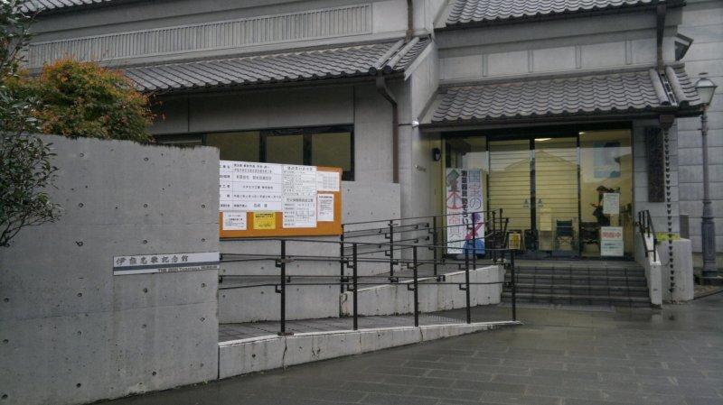 Welcome to Inoh Tadataka Museum!