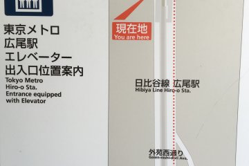 A sample map outside of Hiroo's station entrance #1, indicating the location of the elevator to the tickets gates (Entrance #4). Please note that this elevator only goes to the ticket gates.