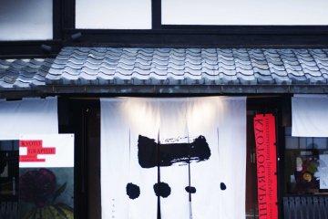 The Kyoto Muromachi store