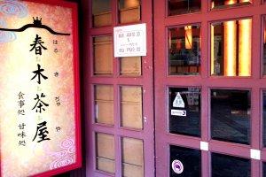Haruki Tea House located close to Kansai Airport and Osaka City