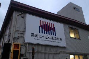 Selamat datang di Pasar Ikan Tsukiji!