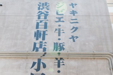 Signage on the outside