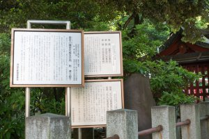 Signboards outside the shrine