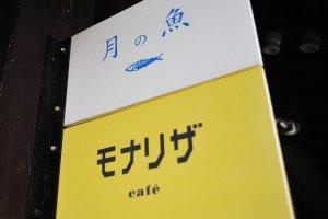 Signage for Monna-lisa shop
