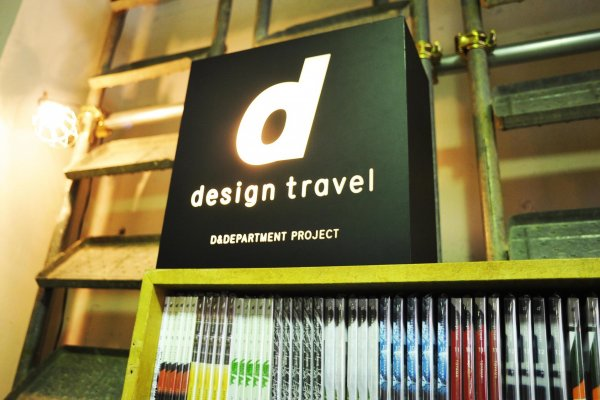 D Design Travel