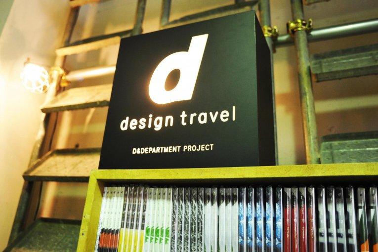 D&Department Osaka