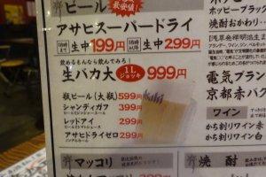 生中が199円これは、ドライならぬトライします