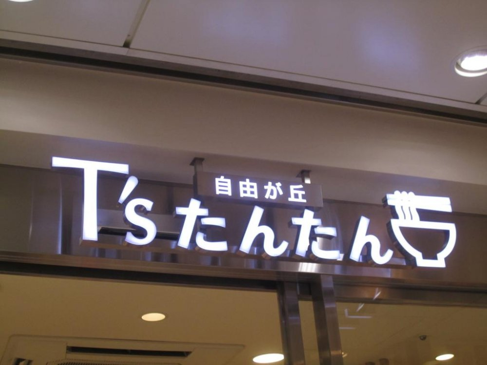 Sign above entrance of restaurant