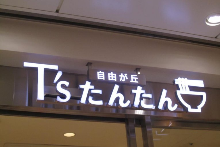 """ร้านราเมน """"T's Tan Tan"""""""