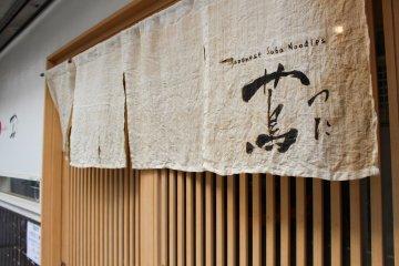 Traditional 'noren' shop curtain at the original Sugamo shop entrance