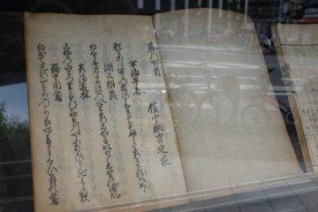 大屋書房藏有江戶時代的古書