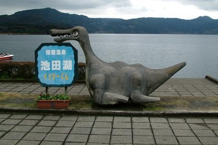 Danau Ikeda