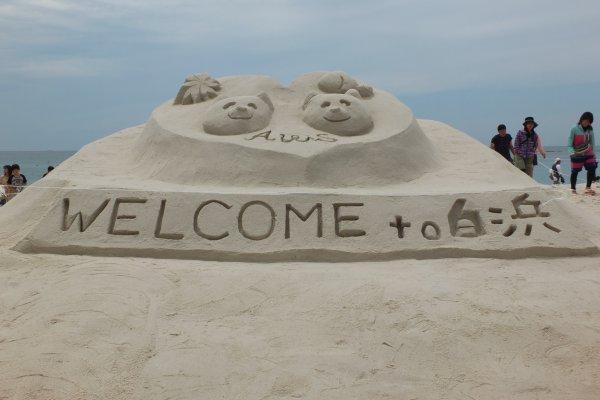 Welcome to the Shirahama Beach Sand Art Contest!