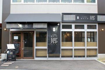The restaurant is just a six-minute walk from JR Kanazawa Station