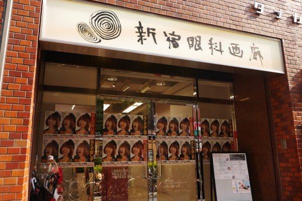 free art galleries in shinjuku tokyo japan travel