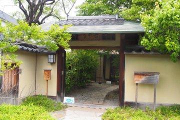 Entrance of Ikegami Hyakuchikutei