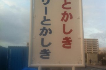 <p>Sign for Tokashiki Ferry about 20 meters after the ticket office but keeping walking for the marine liner fast ship</p>