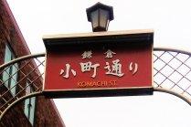 หนึ่งวันในคามาคุระ